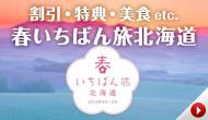 春いちばん旅 北海道