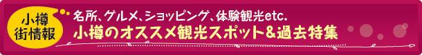 小樽街情報