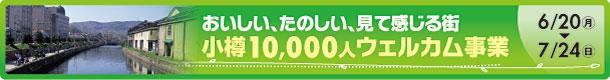 小樽10,000人ウェルカム事業