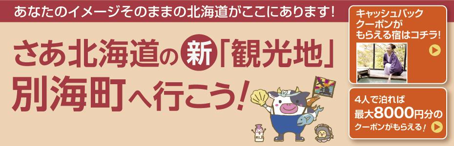 さあ北海道の新「観光地」別海町へ行こう!