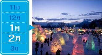 2012 千歳・支笏湖氷濤まつり