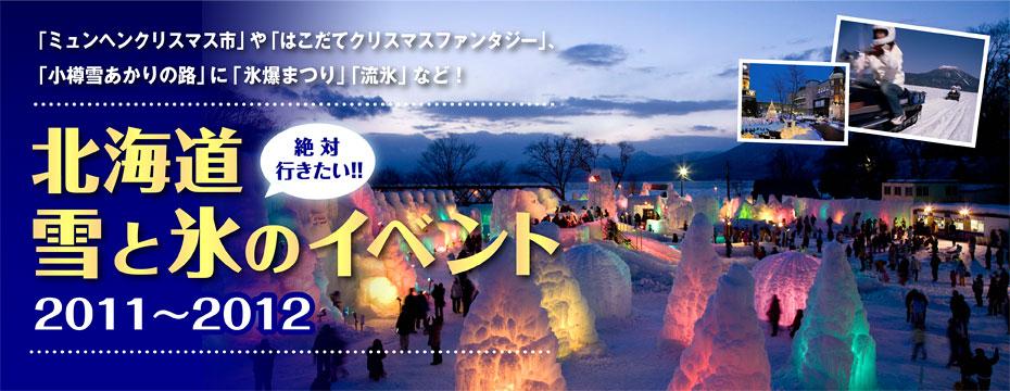 北海道 雪と氷のイベント