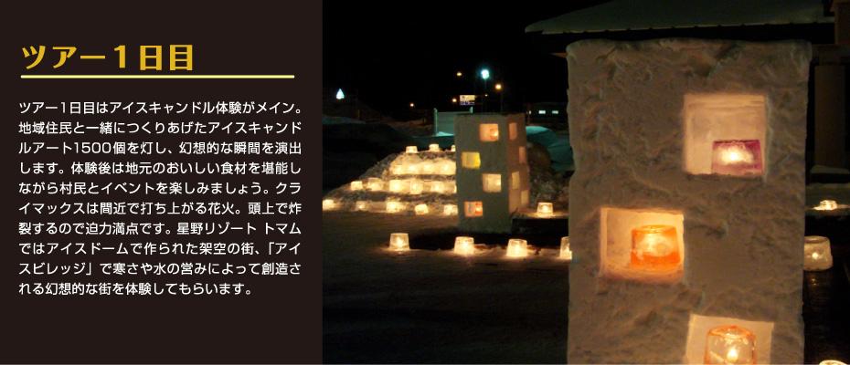 日本一の寒さを楽しみ隊 参加者モニター大募集 ツアー1日目