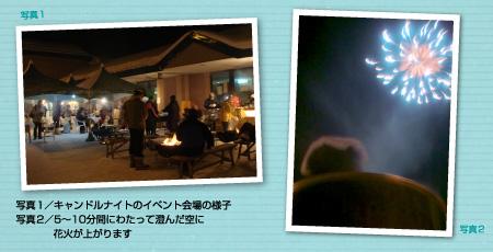 夕食&真冬の花火