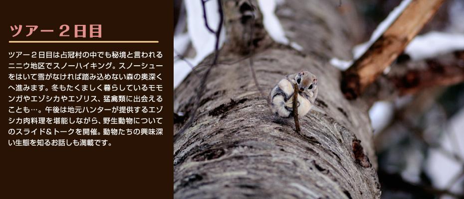 日本一の寒さを楽しみ隊 参加者モニター大募集 ツアー2日目