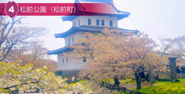 4 松前公園(松前町)
