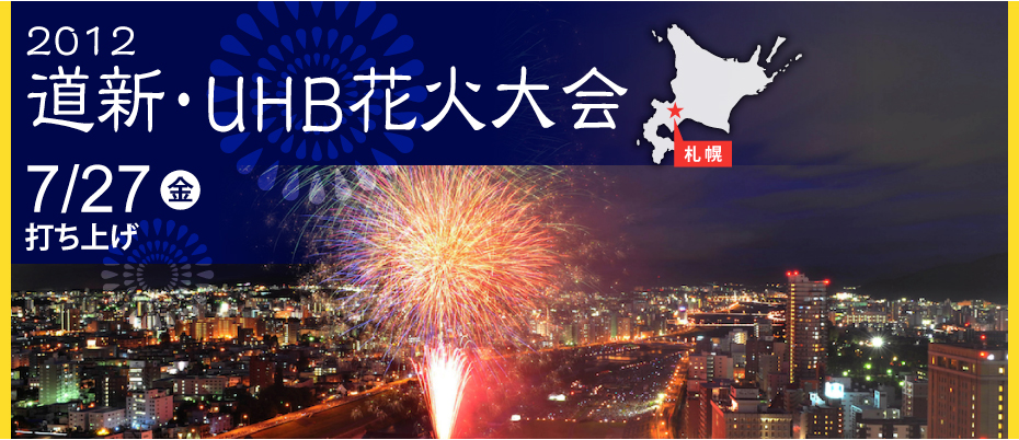 2012道新・UHB花火大会