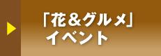 「花&グルメ」イベント