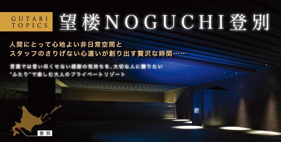望楼NOGUCHI登別 人生を走り続けてきた人に、そして愛を大切にする人に贈りたい「ふたり」で楽しむ大人のプライベートリゾート