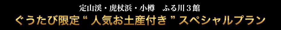 定山渓・虎杖浜・小樽ふる川3館 ぐうたび限定人気お土産付きスペシャルプラン