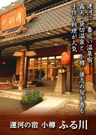 運河に一番近い温泉宿。露天・貸切温泉と、小樽・後志の旬が香る手作り料理が人気