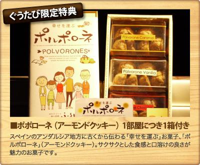 ポポローネ(アーモンドクッキー)1部屋につき1箱付き