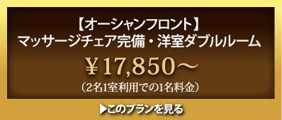 【オーシャンフロント】マッサージチェア完備・洋室ダブルルーム