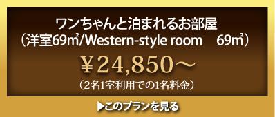 ワンちゃんと泊まれるお部屋(洋室69㎡/Western-style room 69㎡)