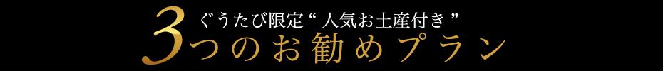 """ぐうたび限定""""人気お土産付き""""3つのお勧めプラン"""