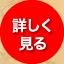 4月17日OPEN新食事処で料理長藤井修一の創作会席