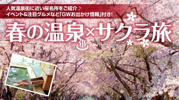 春の温泉×サクラ旅