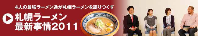 札幌ラーメン最新事情2011