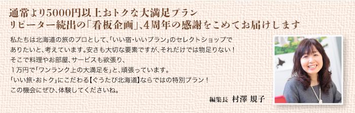 春の大満足1万円 編集長