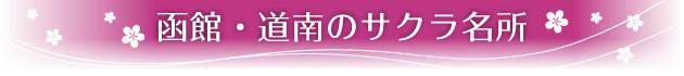函館・道南のサクラ名所