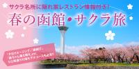 春の函館サクラ旅 モデルコース付き!