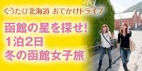 函館の星を探せ! 1泊2日冬の女子旅