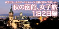 秋の函館・女子旅 1泊2日編