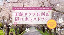 函館サクラ旅 桜名所&隠れ家レストラン~ぐうたび限定特別プラン付き!