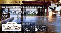 ぐうたびプレミアム あかん鶴雅別荘鄙の座 2014