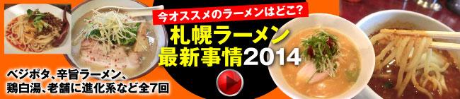 札幌ラーメン最新事情2014