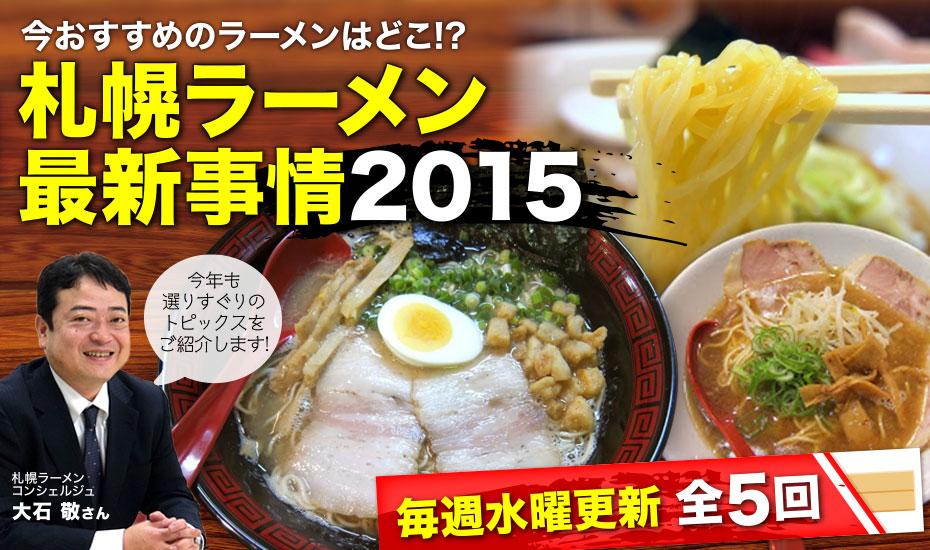 今おすすめのラーメンはどこ!?札幌ラーメン最新事情2015