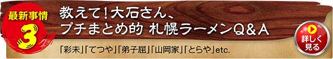 最新事情3 教えて!大石さん、プチまとめ的 札幌ラーメンQ&A