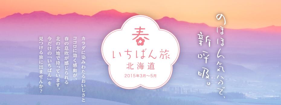 春いちばん旅 北海道 2015年3月〜5月