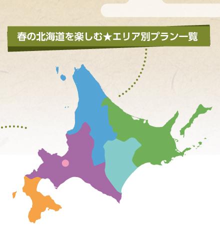 春の北海道を楽しむ★エリア別プラン一覧