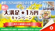 春の大満足★1万円プラン一覧