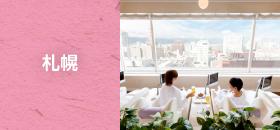 札幌/ホテルモントレーエーデルホフ札幌のプランはこちら