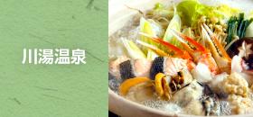 川湯温泉/川湯第一ホテル 忍冬プランはこちら