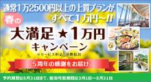 春の大満足★1万円プラン一覧はこちら