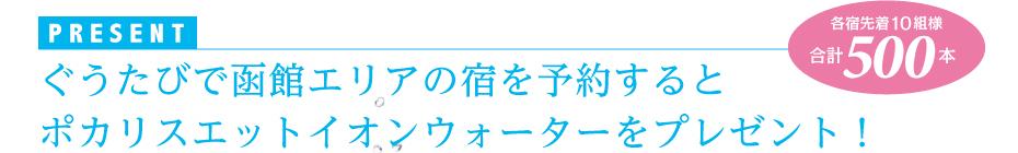 ぐうたびで函館エリアの宿を予約すると ポカリスエットイオンウォーターをプレゼント! 各宿先着10名様 合計500本