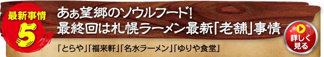 最新事情5 ああ望郷のソウルフード!最終回は札幌ラーメン最新「老舗」事情