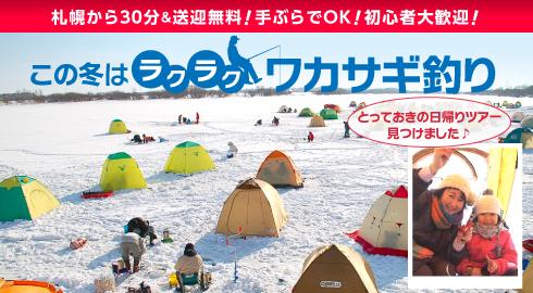 ワカサギ釣り★札幌から送迎無料!