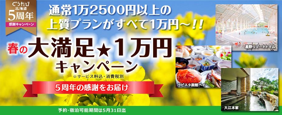 2015春の大満足1万円キャンペーン