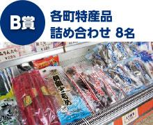 B賞 各町特産品詰め合わせ 8名