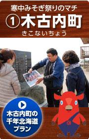 木古内町の千年北海道プラン
