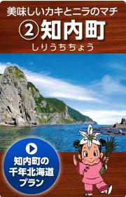 知内町の千年北海道プラン