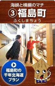 福島町の千年北海道プラン