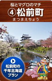 松前町の千年北海道プラン