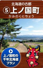 上ノ国町の千年北海道プラン