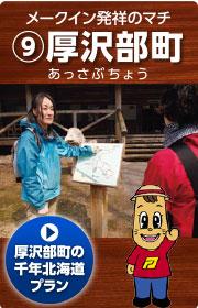 厚沢部町の千年北海道プラン