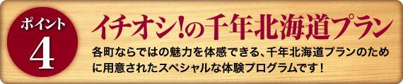 ポイント4 イチオシ!の千年北海道プラン